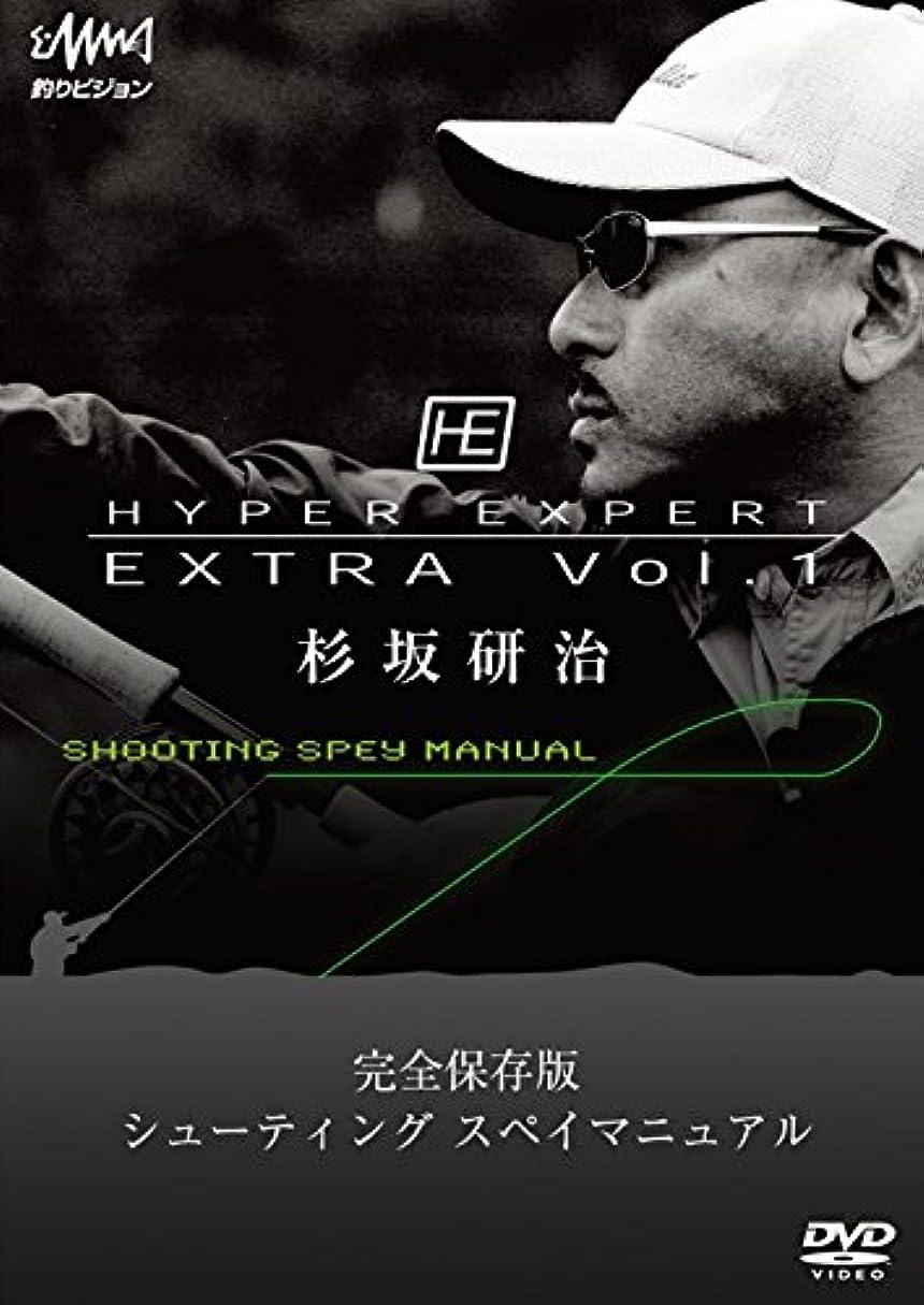 遊びますバッフルハロウィン釣りビジョン(Tsuri Vision) 杉坂研冶 HYPER EXPERT EXTRA vol.1