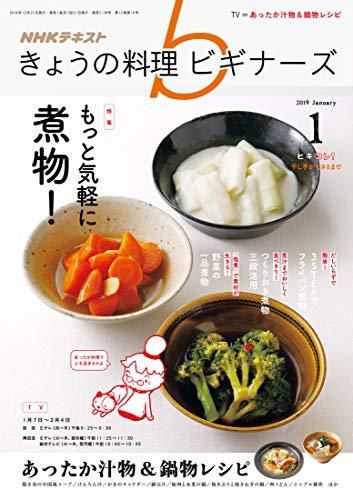 NHKきょうの料理ビギナーズ 2019年 01 月号 [雑誌]