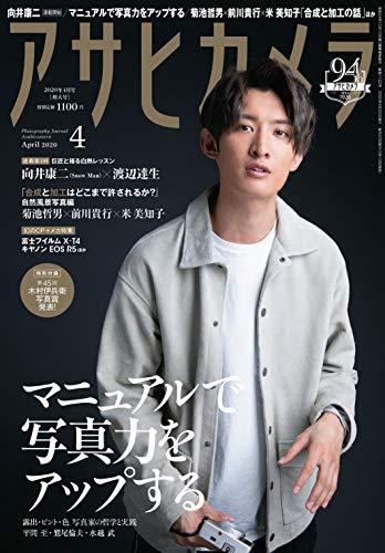 アサヒカメラ 2020年 4月号【表紙: 向井康二 (Snow Man)】 [雑誌]