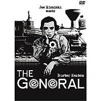"""久石譲 meets """"THE GENERAL"""" キートンの大列車追跡<80周年記念リマスター・ヴァージョン> [DVD]"""