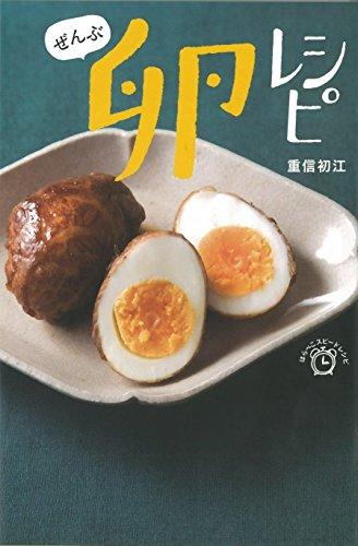 ぜんぶ 卵レシピ  (はらぺこスピードレシピ)