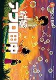結婚アフロ田中 (8) (ビッグコミックス)