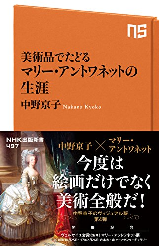 美術品でたどる マリー・アントワネットの生涯 (NHK出版新書)