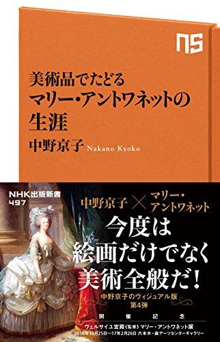 美術品でたどる マリー・アントワネットの生涯 (NHK出版新書)の詳細を見る