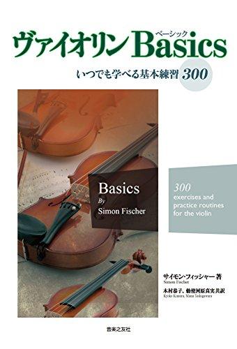 音楽之友社『ヴァイオリンBasics いつでも学べる基本練習300』