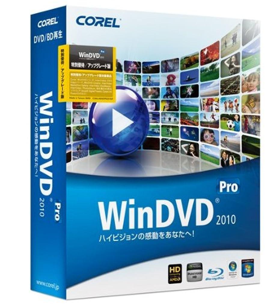 名目上のかりて六分儀Corel WinDVD Pro 2010 特別優待/アップグレード版