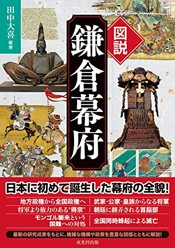 図説 鎌倉幕府