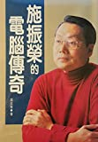 Shi Zhenrong di dian nao chuan qi (Qi ye chuan qi) (Mandarin Chinese Edition)