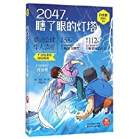2047. the lighthouse Xu Youbin suspense time and space series(Chinese Edition)