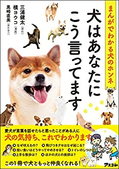 [三浦 健太, 横 ヨウコ, 黒崎 直美]のまんがでわかる犬のホンネ 犬はあなたにこう言ってます