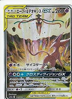 ポケモンカードゲーム SM12a 177/173 エーフィ&デオキシスGX 超 (SR スーパーレア) ハイクラスパック タッグオールスターズ