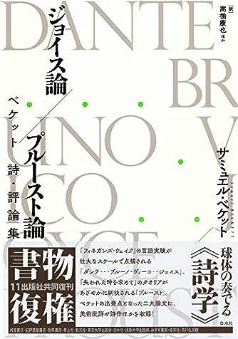 ジョイス論/プルースト論:ベケット 詩・評論集