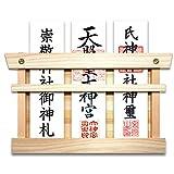 日本インソール工業 簡易 神棚 (札差し お札立て) 国産ヒノキ 日本製 30×20cm 置き 壁掛け 兼用 軽量125g