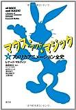 マウス アンド マジック 下: アメリカアニメーション全史 (下)