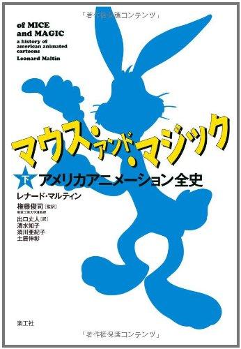マウス・アンド・マジック 下: アメリカアニメーション全史 (下)