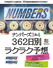 ナンバーズ3&4 362日別ラクラク予想 (超的シリーズ)