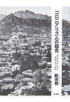 コロニアリズムの超克―韓国近代文化における脱植民地化への道程