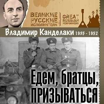 Едем, братцы, призываться (1935 - 1952)