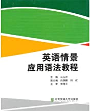 The English scene applieds syntax lectures (Chinese edidion) Pinyin: ying yu qing jing ying yong yu fa jiao cheng