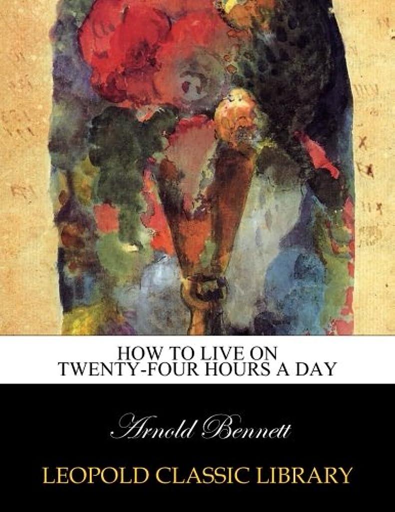 場合夢我慢するHow to live on twenty-four hours a day