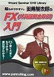 DVD 超わかりやすい。田嶋智太郎のFX(外貨証拠金取引)入門 (<DVD>)