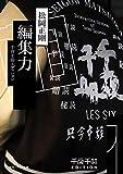 編集力 千夜千冊エディション (角川ソフィア文庫)