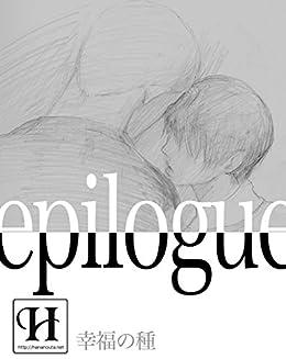 [はなのうた【Leaf】, hananouta books]の【幸福の種】-epilogue-