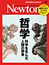 Newton 2020年6月号