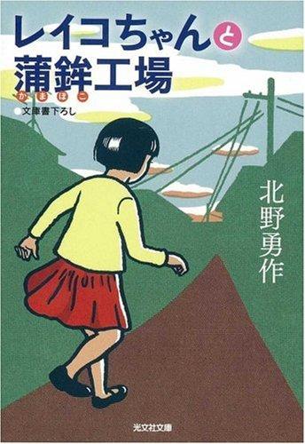レイコちゃんと蒲鉾工場 (光文社文庫)