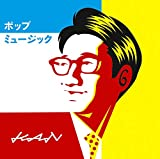 【Amazon.co.jp限定】ポップミュージック (デカジャケット付)