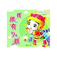 My first etiquette book: I am very polite(Chinese Edition)