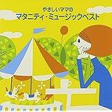 〈COLEZO!〉やさしいママのマタニティーミュージックベスト