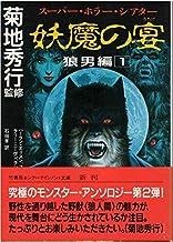 妖魔の宴(うたげ)〈狼男編 1〉 (竹書房文庫)