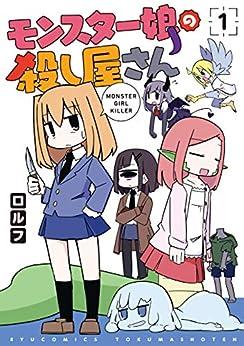 [ロルフ]のモンスター娘の殺し屋さん(1)【電子限定特典ペーパー付き】 (RYU COMICS)
