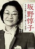 坂野惇子 子ども服にこめた「愛」と「希望」 (中経の文庫)