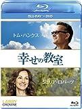 幸せの教室 ブルーレイ+DVDセット [Blu-ray] image