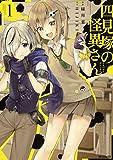 四見塚の怪異さん 1 (MFコミックス ジーンシリーズ)