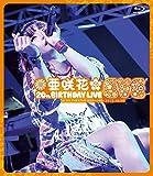 【Amazon.co.jp限定】亜咲花 20th Birthday Live ~EVE~ (メガジャケット付) [Blu-ray]