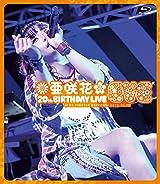 亜咲花のライブBD「20th Birthday Live ~EVE~」サンプル映像