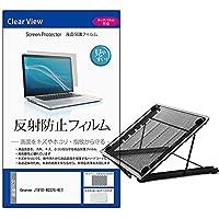 メディアカバーマーケット Geanee JTW10-4G32G-KET [10.1インチ(1280x800)]機種用 【ノートPCスタンド と 反射防止液晶保護フィルム のセット】 6段階角度調節 放熱 折り畳み式