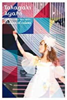 高垣彩陽 2ndコンサートツアー2013 ~relation of colors~ [DVD]