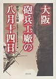 大阪砲兵工廠の八月十四日―歴史と大空襲