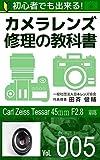 shoshinshademodekirukamerarennzushuurinokyoukasho: carlzeisstessaryunnjuugommfniitennhachihen (Japanese Edition)