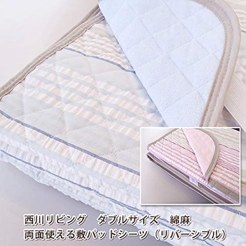 ネット衣服シーズン西川リビング ダブルサイズ 綿麻 両面使える敷パッドシーツ(リバーシブル) (ブルー色)