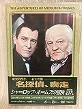 シャーロック・ホームズの冒険[完全版]DVD-SET 4[BIBF-9384][DVD]