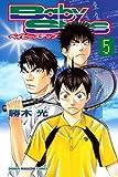 ベイビーステップ(5) (講談社コミックス)