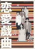 KOKAMI@network vol.8『恋愛戯曲』【DVD】