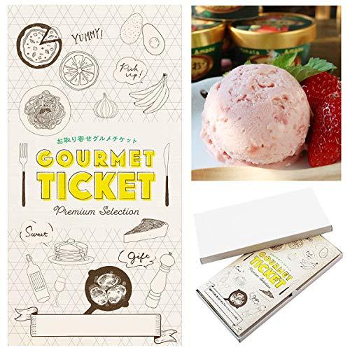 【 お取り寄せ グルメ チケット 】( 引換券 ・ ギフト券 ) あまおう イチゴ特濃アイス