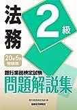 銀行業務検定試験 法務2級問題解説集〈2020年6月受験用〉