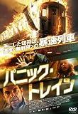 パニック・トレイン[DVD]